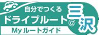三沢モバイル&Myルートガイド